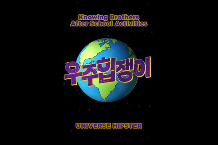Nonton streaming online & download Knowing Brothers: After School Activities - Universe Hipster subtitle bahasa Indonesia