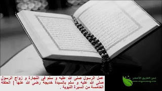 عمل الرسول بالتجارة و زواجه من السيدة خديجة بنت خويلد