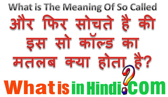 so-called husband meaning in hindi