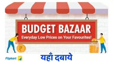 Flipkart Mega Sale Special Offer Online Shopping