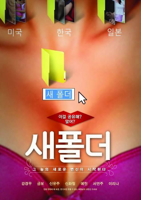 18+ New Folder (2014) Korean Movie 720p HDRip 800MB Download