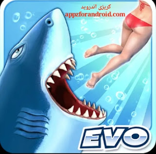 تحميل لعبة hungry shark | تحميل hungry shark evolution  | العاب قروش