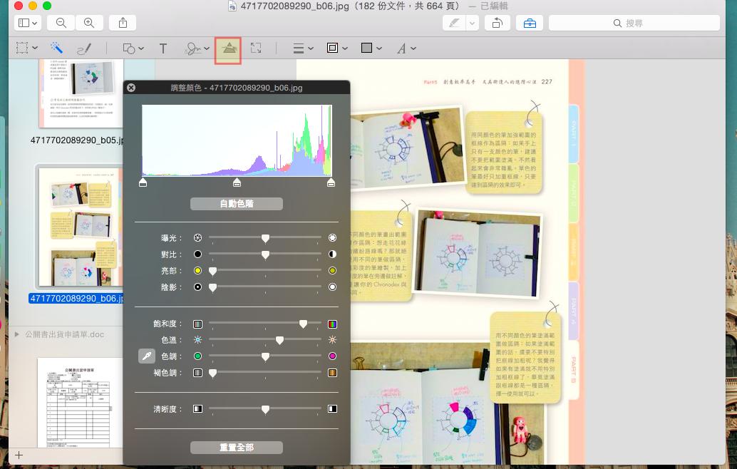 Mac 用戶不可不用預覽程式:13招取代修圖 PDF 軟體