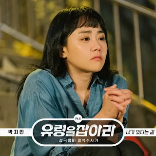 kkeuteopsi pyeolchyeoinneun byeolbit sairo Park Jimin - That I'm Here (내가 있다는 걸) Catch the Ghost OST Part 6 Lyrics