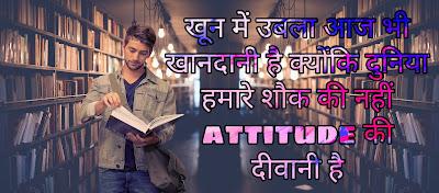 Full Attitude Shayari , Status
