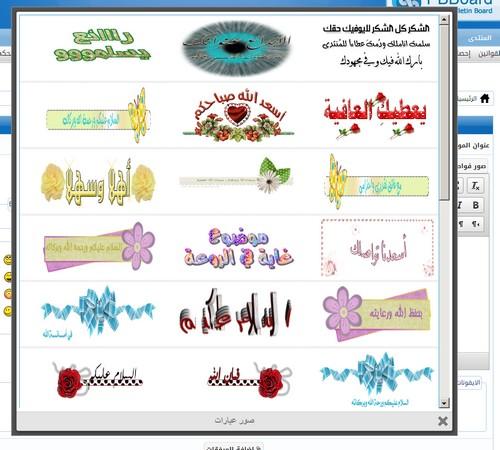 أدوات إضافية للمحرر تنسيق بخلفية وصور وفواصل وعبارات جاهزة