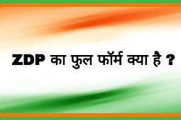ZPD Ka Full Form in Hindi | ZPD का फुल फॉर्म क्या है ?