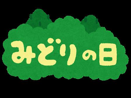 「みどりの日」のイラスト文字