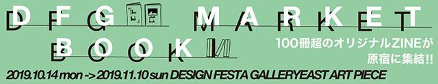 DFG MARKET BOOK