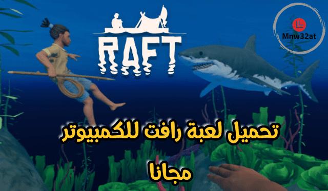 لعبة رافت Raft