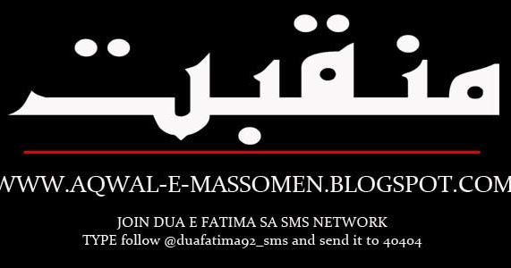 AQWAL-E-MASOOMEN (a s) | FREE ISLAMIC STUFF | NOHAY