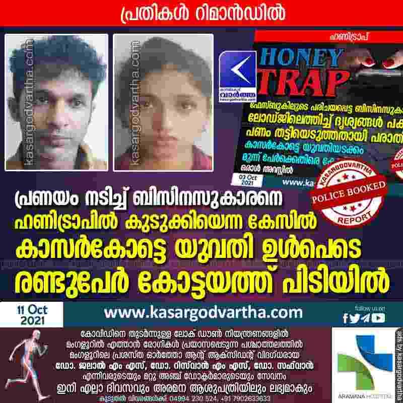 Kasaragod, News, Kerala, Kottayam, Social-Media, Case, Arrest, Hosdurg, Police, House, Top-Headlines, DYSP, Remand, Honeytrap case; two, including Kasaragod native arrested.