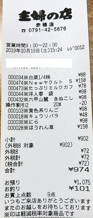 主婦の店 赤穂店 2019/10/19 のレシート