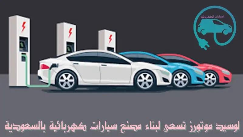 لوسيد موتورز,سيارات كهربائية بالسعودية,سيارات كهربائية