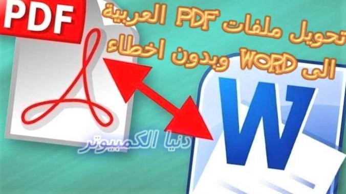 تحويل ملفات PDF العربية الى WORD وبدون اخطاء