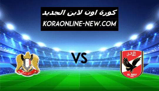 مشاهدة مباراة الأهلي وطلائع الجيش بث مباشر اليوم 28-2-2021 الدوري المصري