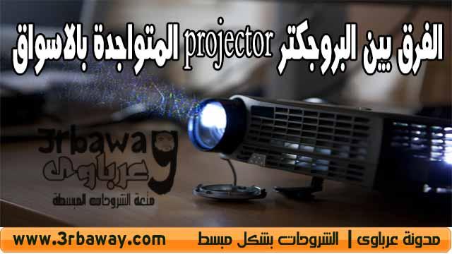 الفرق بين مواصفات وتقنيات البروجكتر projector المتواجدة بالاسواق