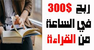 الربح من الانترنت 300 دولار في الساعة عن طريق القراءة عبر الإنترنت - ربح المال عبر الإنترنت 2021