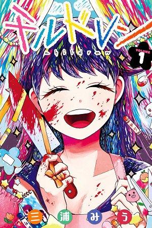 Children (Miu Miura) Manga