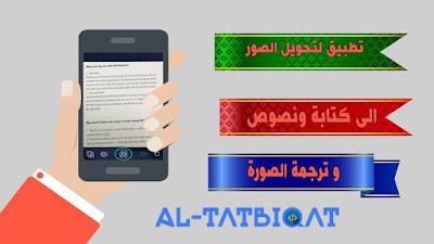 تحميل تطبيق ترجمة النصوص الموجودة في الصور