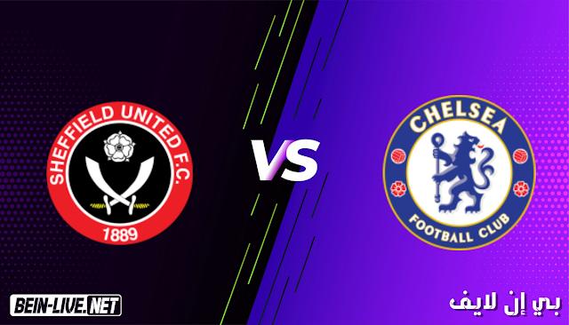 مشاهدة مباراة تشيلسي و شيفيلد يونايتد بث مباشر اليوم بتاريخ 21-03-2021 في كأس الاتحاد الانجليزي