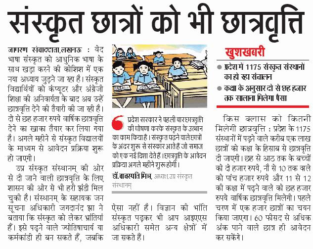 संस्कृत पढने वाले छात्रों को भी मिलेगी छात्रवृत्ति