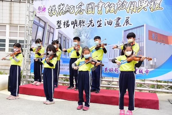 彰化縣溪湖鎮湖南國小 楊炭紀念圖書館啟用