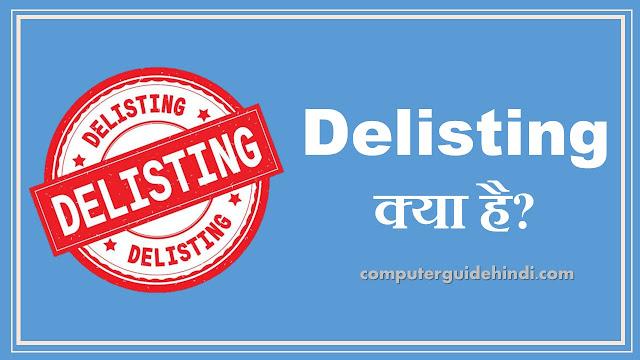 Delisting क्या है?