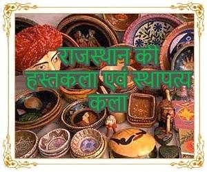राजस्थान की हस्तकला एवं स्थापत्य कला