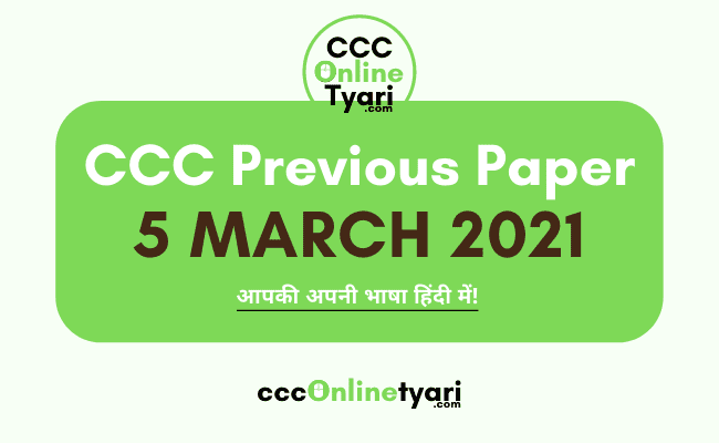 Ccc Computer Course Exam Paper 5 march 2021 Download,  Ccc Computer Course Exam Paper 5 March 2021 in English,  5 march 2021 Ccc Computer Course Exam Paper In Hindi, ccc previous paper, ccc last exam question paper, today ccc exam paper, aaj ka ccc paper, ccc online tyari.com, ccc online tyari site, ccconlinetyari,