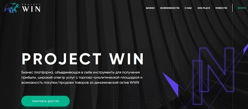 Мошеннический сайт projectwin.ru – Отзывы, развод, платит или лохотрон? Project win Мошенники