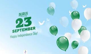 اليوم الوطني لعام ١٤٤١