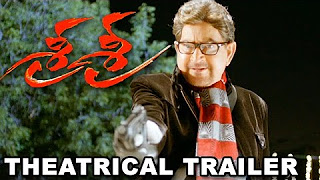 Sri Sri Movie Theatrical Trailer __ Latest Telugu Movie 2016