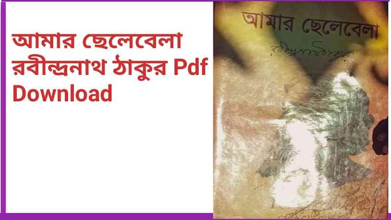 আমার ছেলেবেলা রবীন্দ্রনাথ ঠাকুর Pdf Download