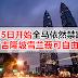 3月5日开始全马继续禁跨州,除了吉隆坡雪兰莪可自由通行!