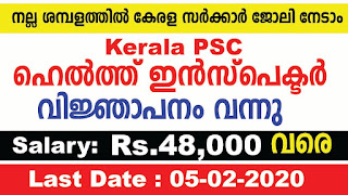 Kerala PSC Recruitment 2020 - Apply Online For Junior Health Inspector Gr.II @keralapsc.gov.in/