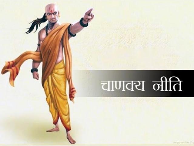 Chanakya Niti: भूलकर भी किसी से नहीं बतानी चाहिए ये 5 बातें, जानिए आज की चाणक्य नीति
