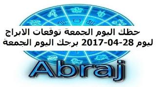 حظك اليوم الجمعة توقعات الابراج ليوم 28-04-2017 برجك اليوم الجمعة