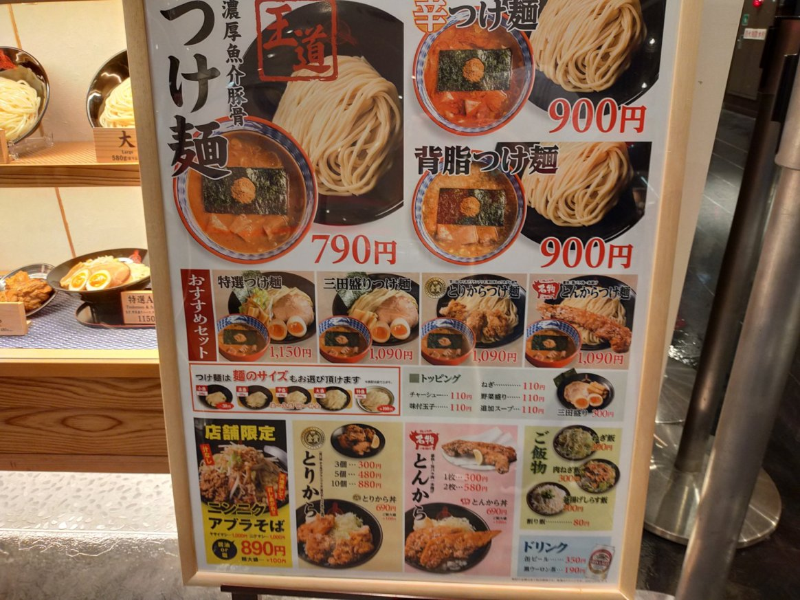 三田製麺所・広島府中店のメニュー。ニンニクアブラそばはこの店舗限定です。