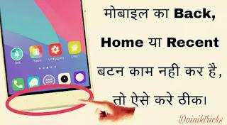 Mobile Ka Back Home ya Recent Button Khrab Ho Jaye To UnheThik Kaise Kare