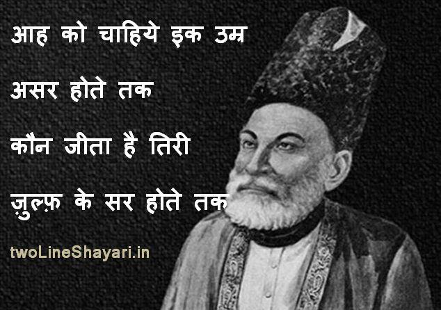 Mirza Ghalib Shayari on Love in Hindi, Mirza Ghalib Love Shayari 2 Lines