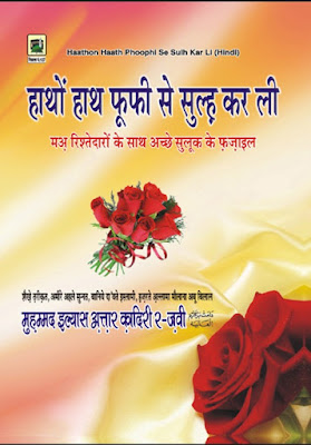 Hathon Hath Phuphi Se Sulah Krli pdf in Hindi by Maulana Ilyas Attar Qadri