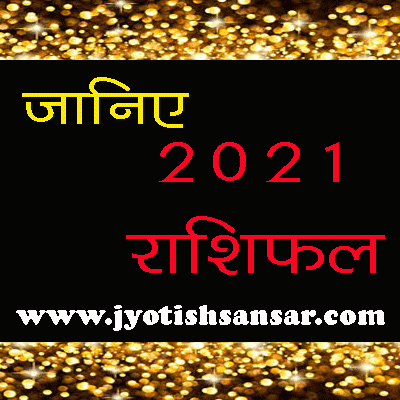 all about rashifal, varshfal 2021 in hindi jyotish