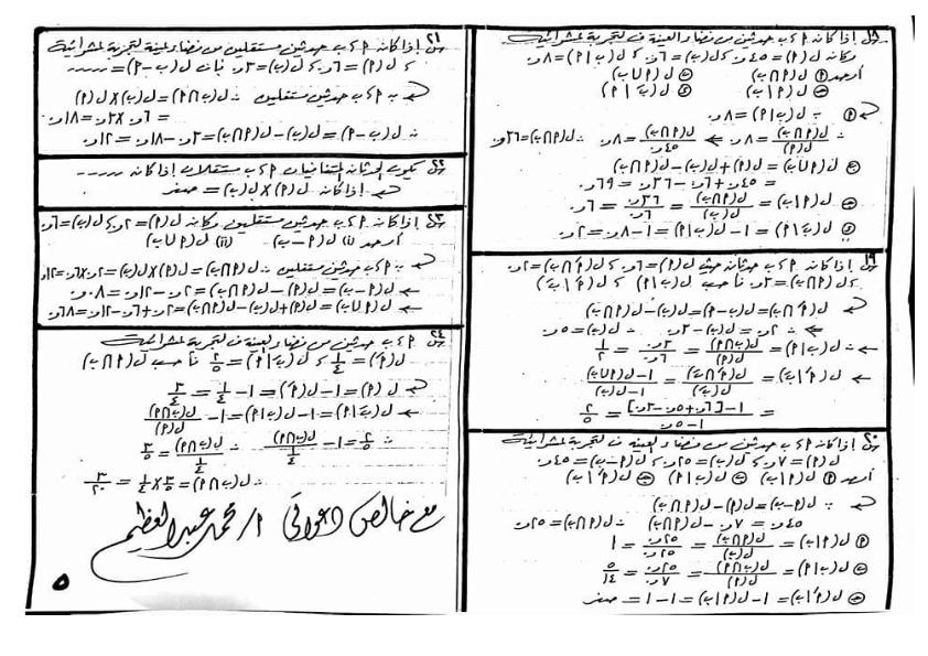 مراجعة ليلة امتحان الاحصاء للصف الثالث الثانوى 2020 بالإجابات.. مستر/ محمد عبد العظيم %25D8%25A7%25D8%25AD%25D8%25B5%25D8%25A7%25D8%25A1_006