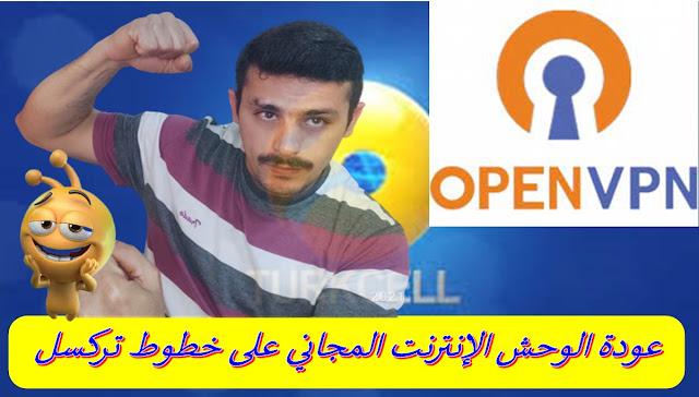 عودة الوحش الإنترنت المجاني على خطوط تركسل open VPN على خطوط turkcell 2021