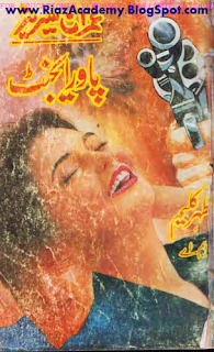 Power Agent  پاور ایجنٹ (Imran  Series) by Mazhar Kaleem