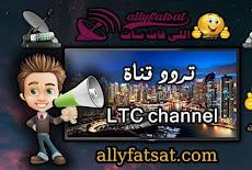 عودة تردد قناة ltc الجديد 2019 مع شرح استقبال تردد القناة