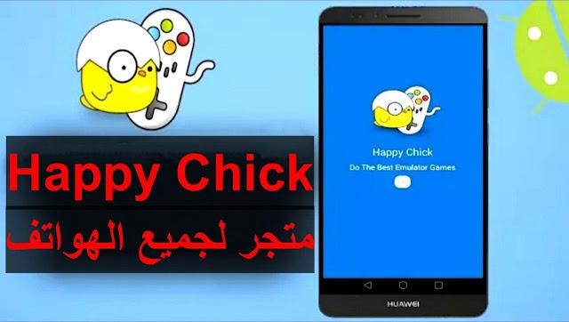 متجر  Happy Chick افضل مترج لتنزيل العاب قديمة وحديثة مدفوعة وبشكل مجاني