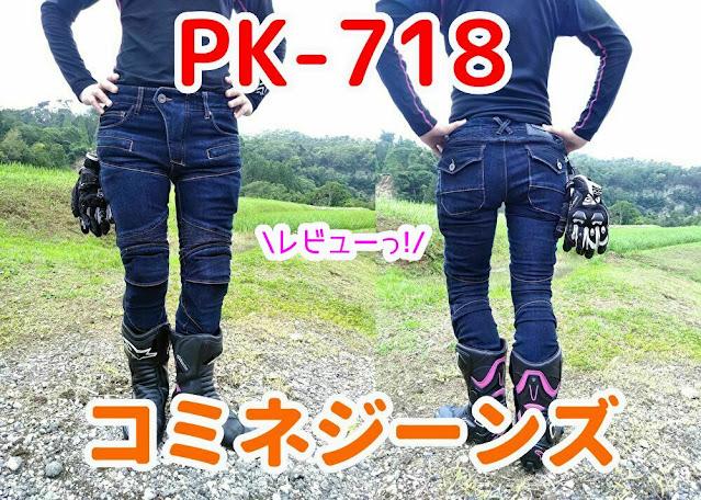 コミネ PK-718 レディース ジーンズ