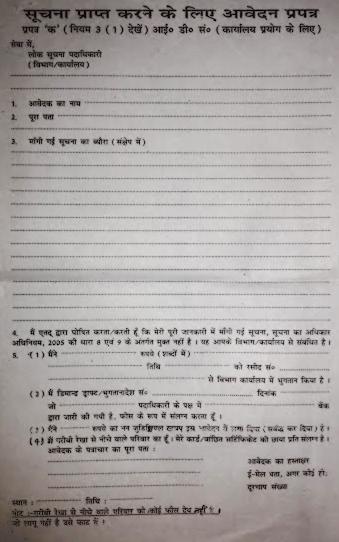 sample-format-rti-application-form-in-hindi
